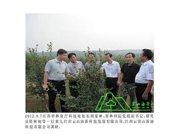 省林业厅科技处处长胡加林、省林科院党委副书记研究院徐林初来我猫先生电竞调研指导工作