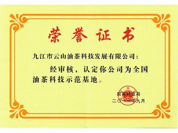 全國油茶科技示范基地