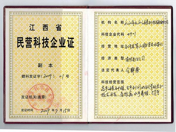 江西省民營科技企業證