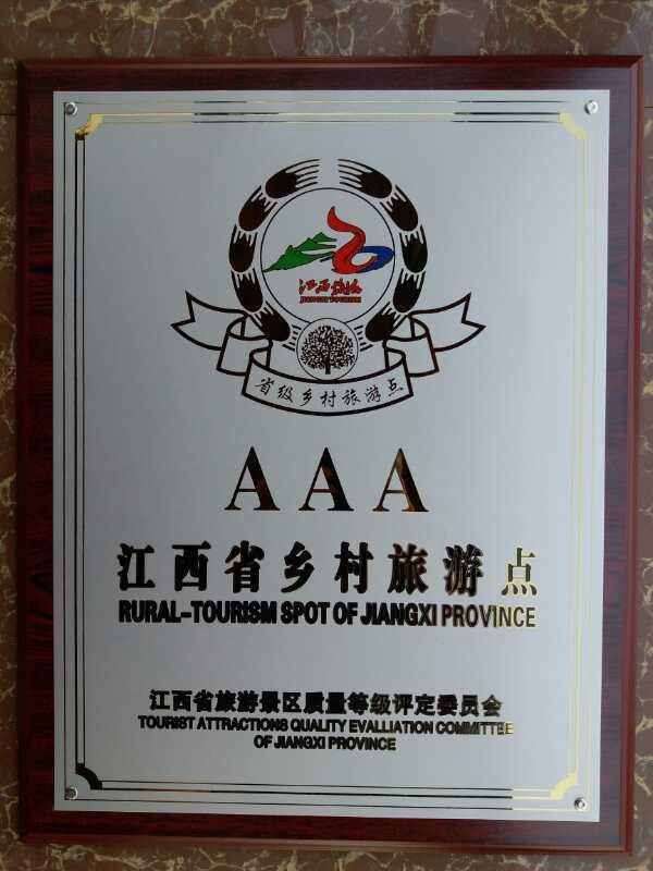 江西省AAA级乡村旅游点