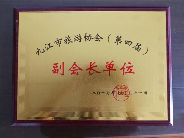 """""""九江市旅游协会(第四届)副会长单位"""""""